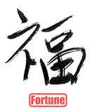 Calligraphy word, fortune Stock Photography