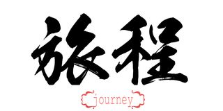 Calligraphy word of journey. In white background. Chinese or Japanese. 3D rendering vector illustration