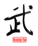 Calligraphy word, kung fu stock illustration
