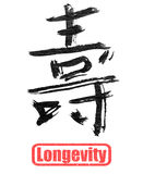 Calligraphy word, longevity. Chinese calligraphy, longevity, isolated on white background Stock Photos