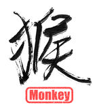 Calligraphy word, monkey Stock Image