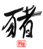 Calligraphy word, pig Stock Photo