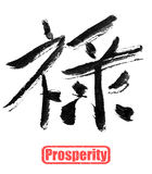 Calligraphy word, prosperity Royalty Free Stock Image
