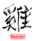 Calligraphy word, rooster Stock Photo