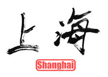 Calligraphy word, Sanghai Royalty Free Stock Images