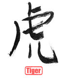 Calligraphy word, tiger Royalty Free Stock Images