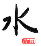 Calligraphy word, water Royalty Free Stock Images