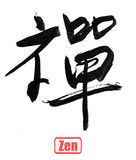 Calligraphy word : zen Stock Photography