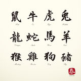 Calligraphy zodiac symbols Stock Images