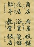 calligraphykines Royaltyfri Bild