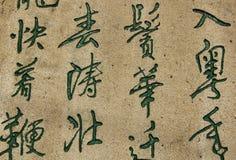 calligraphykinesinskrift Fotografering för Bildbyråer