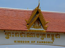 Cambodia entrance sign. Sign in gold lettering on building entering the Kingdom of Cambodia Stock Image