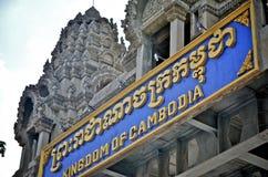 Cambodian border Stock Image