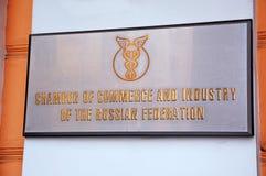 Camera di commercio e industria della Federazione Russa Immagini Stock Libere da Diritti