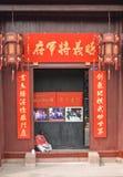 Camera di generalità cinese anziana Immagine Stock Libera da Diritti