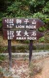 Caminhando Signages em Hong Kong Country Park fotografia de stock