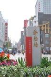Camino de China Chunxi Foto de archivo
