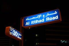 Camino de Ittihad del Al, Dubai Imagenes de archivo