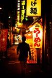 Camminata giapponese in vicolo dell'alimento a Yokohama, Giappone Fotografie Stock