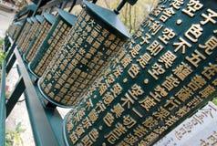 Campane di Sutra di Daisho dentro, Miyajima Fotografie Stock Libere da Diritti