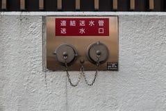 Canalizaciones verticales secas para los bomberos en la ciudad de Asakusa Foto de archivo libre de regalías