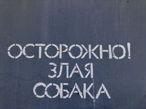 Cane con attenzione arrabbiato Nel Russo Fotografie Stock Libere da Diritti