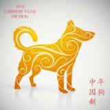 Cane giallo come simbolo per 2018 illustrazione di stock