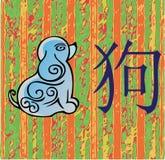 Cane - horoscope di anno della Cina royalty illustrazione gratis