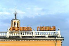 Cano principal de Yaroslavl da estação de trem Foto de Stock Royalty Free