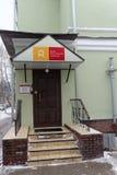 Capitale de Russe de banque Nizhny Novgorod Image stock