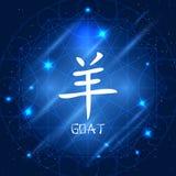 Capra cinese del segno dello zodiaco Fotografia Stock Libera da Diritti