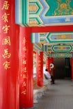 Carácter chino imagen de archivo