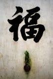 Carácter chino agradable en una pared Imagen de archivo libre de regalías
