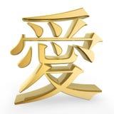 Carácter chino del amor de oro Foto de archivo libre de regalías