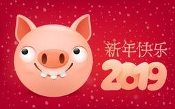 Carácter chino feliz 2019 del cerdo del catoon de la muestra del zodiaco del Año Nuevo en fondo del color Feliz Año Nuevo de la t libre illustration