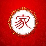 Carácter chino para la familia Imágenes de archivo libres de regalías
