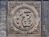Carácter chino para la felicidad foto de archivo
