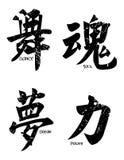 Caráter chinês ilustração royalty free