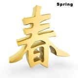 Caráter chinês da mola dourada Foto de Stock