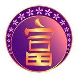 Caráter chinês da riqueza para o shui do feng Imagens de Stock