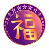 Caráter chinês do sinal da fortuna e da sorte ilustração stock