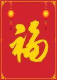 Caráter chinês - fu ilustração do vetor
