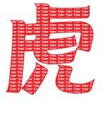 Caráter chinês HU para o tigre Imagem de Stock
