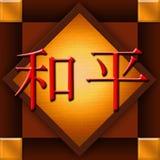 Caráter chinês - paz Imagens de Stock Royalty Free