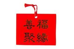 Caráteres chineses ansiosos Fotografia de Stock Royalty Free