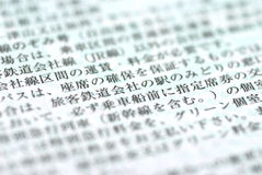 Caráteres japoneses Imagem de Stock
