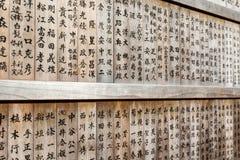 Caráteres japoneses na parede de madeira Imagem de Stock