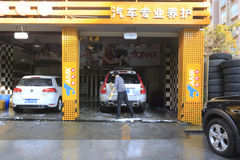 Car wash shop Royalty Free Stock Image