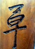 Caractère chinois de gravure sur bois, calligraphie photo stock