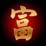 Caractère chinois de la bonne chance illustration libre de droits